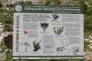 Экологическая тропа в Хуламо-Безенгийском ущелье